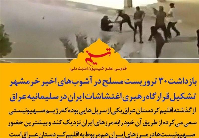 فتوتیتر|بازداشت 30 تروریست مسلح در آشوبهای اخیر خرمشهر