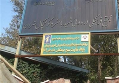 چوب حراج به اردوگاه باهنر برای پرداخت مطالبات آموزش وپرورش