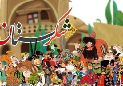 حمایت صبا از تولید ملی با زبان انیمیشن؛ از «شکرستان» تا «گزارش  های اوتی»