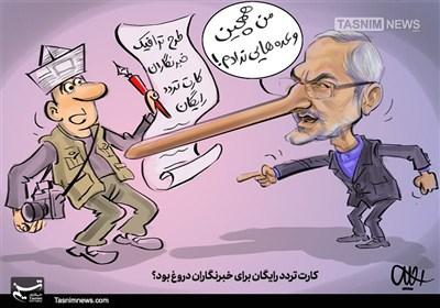 کاریکاتور/ وعدههای سرکاری !!!