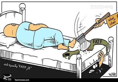 """کاریکاتور/ """"کارِ FATF"""" یکسره شد"""