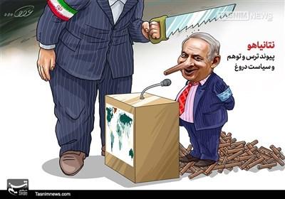 کاریکاتور/ نتانیاهو؛پیوند ترس،توهمو سیاستدروغ