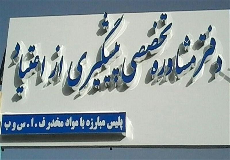 مرکز تخصصی مشاوره و پیشگیری از اعتیاد در بوشهر افتتاح شد