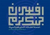 مجموعه رهنمودها و بیانات رهبر انقلاب در موضوع دانشگاه منتشر شد