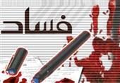 عذراً رموز الفساد فی سوریا .. ما من مفر