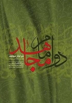«دو امام مجاهد» شنیدنی شد/ تحلیل مبارزات سیاسی حسنین(ع) از زبان رهبر انقلاب