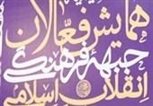 همایش فعالان فرهنگی جبهه انقلاب اسلامی استان بوشهر برگزار شد
