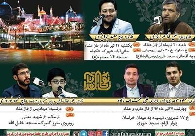 اعلام برنامه های کرسی های نفحات القرآن ویژه دهه کرامت