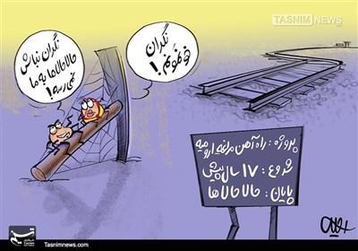 کاریکاتور/ تحقق آرزوی 17 ساله مردم!!!