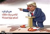 کاریکاتور/ یک دلقک تمام عیار !!!