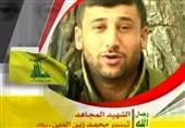 مجاهدان حزب الله شهید محمد زین الدین:از خون شهدای مبارزه با دشمنان تا آخرین قطره خونتان پاسداری کنید