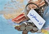 اختصاصی| جلسه ویژه در بانک مرکزی برای تعیین تکلیف ارز مسافرتی