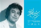 فراخوان سی و هفتمین جشنواره بین المللی تئاتر فجر منتشر شد