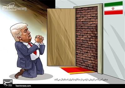 کاریکاتور/ استقبال ترامپ از مذاکره با ایران