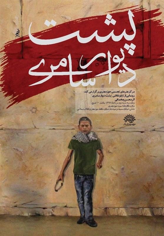 رونمایی از اثر محسن چخماقی در حوزه هنرى