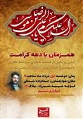 هشت تابلو با موضوع امام رضا(ع) در خبرگزاری تسنیم رونمایی میشود