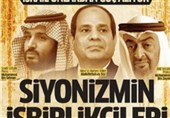 ترک اخبار نے بن سلمان، السیسی اور شیخ زائد کو صہیونی کٹھ پتلی قرار دیا