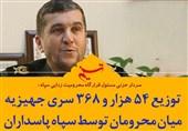 فتوتیتر| توزیع 54 هزار و 368 سری جهیزیه میان محرومان توسط سپاه پاسداران