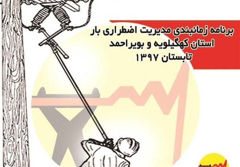 برنامه خاموشی برق فردا در کهگیلویه و بویراحمد اعلام شد