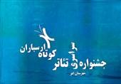 فراخوان سیزدهمین جشنواره سراسری «تئاترهای کوتاه» ارسباران منتشر شد