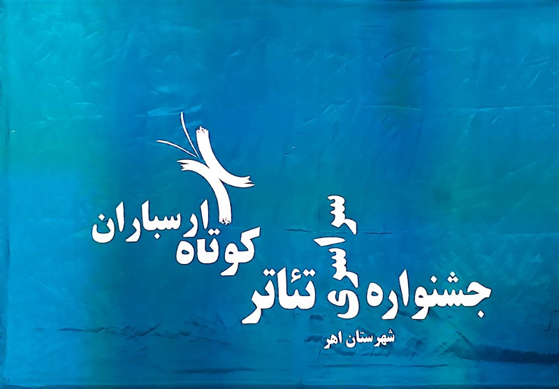 Image result for سیزدهمین جشنواره تئاتر کوتاه ارسباران