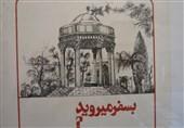 افتتاح نمایشگاه «فصل سفر»در موزه گرافیک ایران +عکس