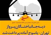 فتوتیتر| دیه جانباختگان پرواز تهران - یاسوج آماده پرداخت شد