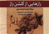 برزگر خالقی «رازهایی از گلشن راز» را نوشت