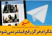 فتوتیتر| تلگرام هرگز رفع فیلتر نمیشود