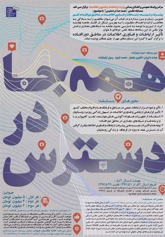 وزارت ارتباطات مسابقه عکس برگزار میکند +جزئیات