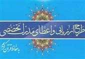 ثبتنام پانزدهمین دوره آزمون اعطای مدرک به حافظان قرآن آغاز شد