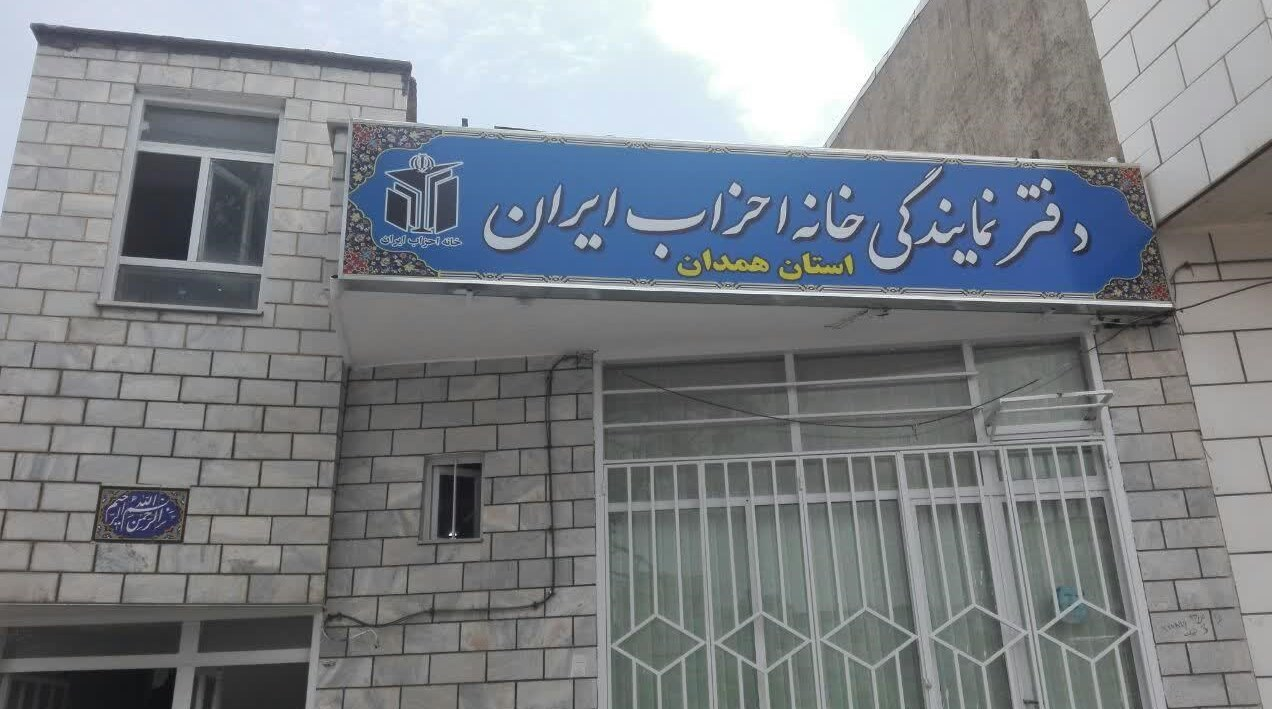 خانه احزاب در 17 استان فعال شد
