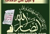 انصاراللہ کی جانب سے المھرہ صوبے میں سعودی جارحیت کی بھرپورمذمت