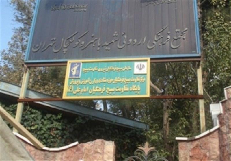 """تخلفات بزرگی در واگذاری """"اردوگاه شهید باهنر"""" انجام شده است + جزییات"""