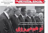خط حزبالله 143/ اندیشکدهای که بهدنبال براندازی در ایران است