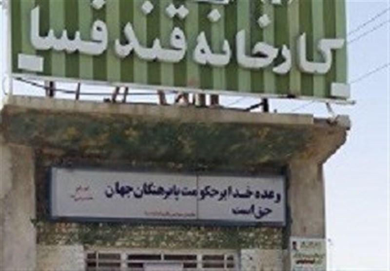 ورود رئیس کل دادگستری فارس به پرونده کارخانهقند فسا؛ نظارت دادگستری در پرداخت مطالبات کارگران