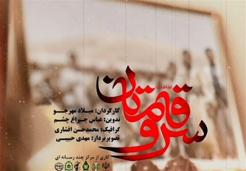 """نماهنگ """"سروقامتان"""" منتشر شد+فیلم"""