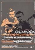شهریار ایمانف بار دیگر در ایران تار می نوازد