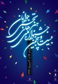 اسامی داوران بیست و پنجمین جشنواره تجسمی جوانان اعلام شد