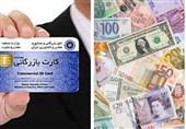 نحوه رسیدگی به پرونده های مالیاتی دارندگان کارتهای بازرگانی اعلام شد