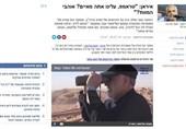رسانههای صهیونیستی در یک نگاه|ایران همچنان با اعصاب ترامپ بازی میکند/رویاپردازی آمریکا و ادامه دردسرهای اسرائیل