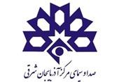 صدا و سیمای آذربایجان شرقی در جشنواره تولیدات مراکز استانها 22 رتبه کسب کرد