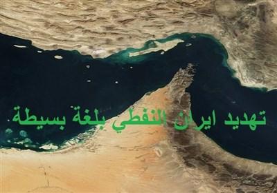 تهدید ایران النفطی بلغة بسیطة