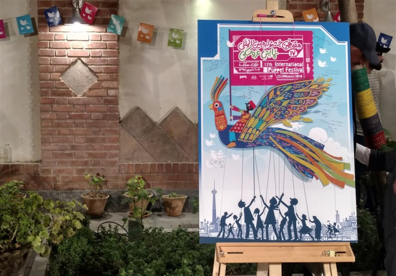 پوستر جشنواره تئاتر تهران - مبارک با آواز و شادی رونمایی شد