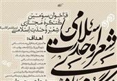سومین کنگره مجازی شعر وحدت اسلامی فراخوان داد