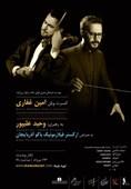 امین غفاری با ارکستر فیلارمونیک باکو روی صحنه میرود