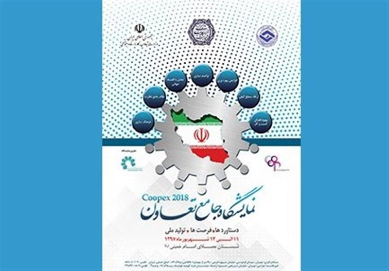 نمایشگاه جامع تعاون در شهریور ماه امسال برگزار می شود