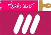 45 دقیقه آنتن صداوسیما برای دختران