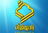 «پای رحل استاد» برنامه رادیویی برای آموزش قرآن کریم