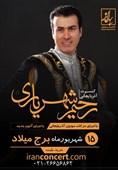 کنسرت رحیم شهریاری با حرکات آیینی آذربایجانی در برج میلاد